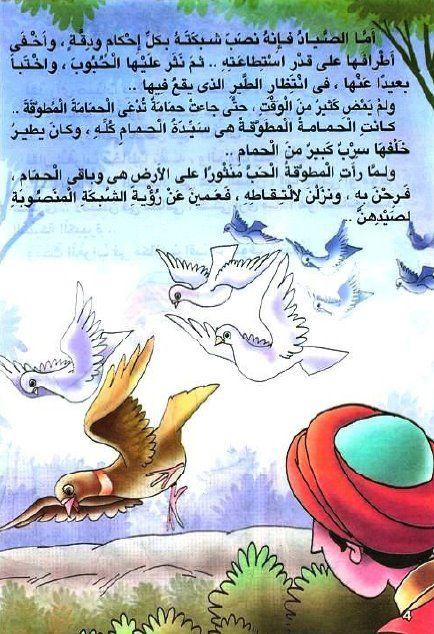 تحميل قصة الحمامة المطوقة و صاحباتها بحث Google Animals Rooster