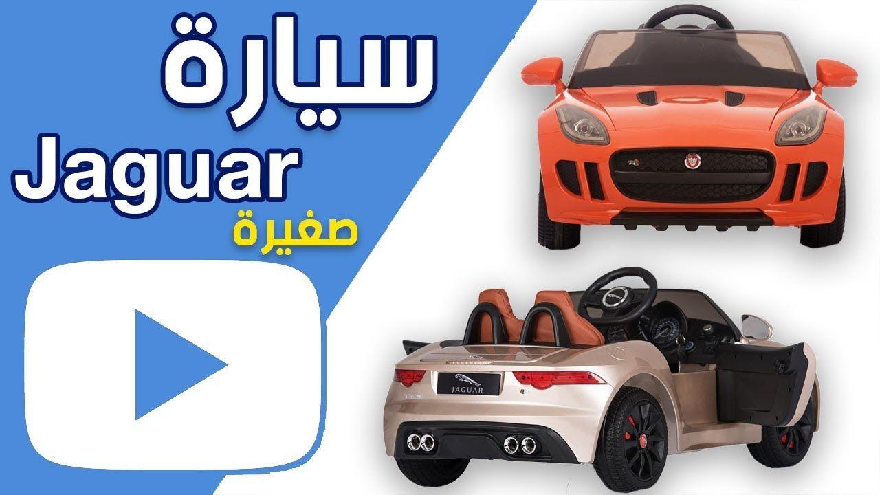 سيارة جاكوار الكهربائية الصغيرة Toy Car Jaguar Car