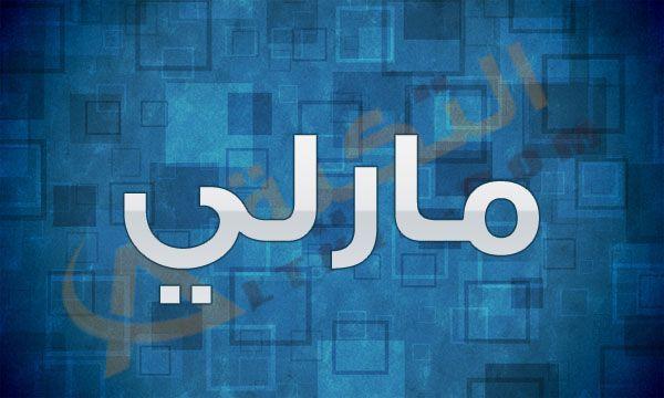 معنى اسم مارلي في القاموس العربي اسم مارلي من أسماء الأولاد فإن البعض كان يعتقد بانه اسم بنت ولكن تم الت Fish Drawing For Kids Tech Company Logos Company Logo