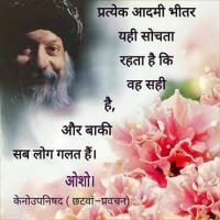 Osho Great Quotes In Hindi With Beautiful Images Osho