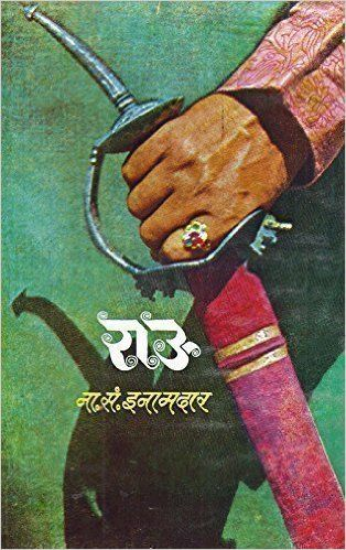 yugandhar book in hindi pdf free download