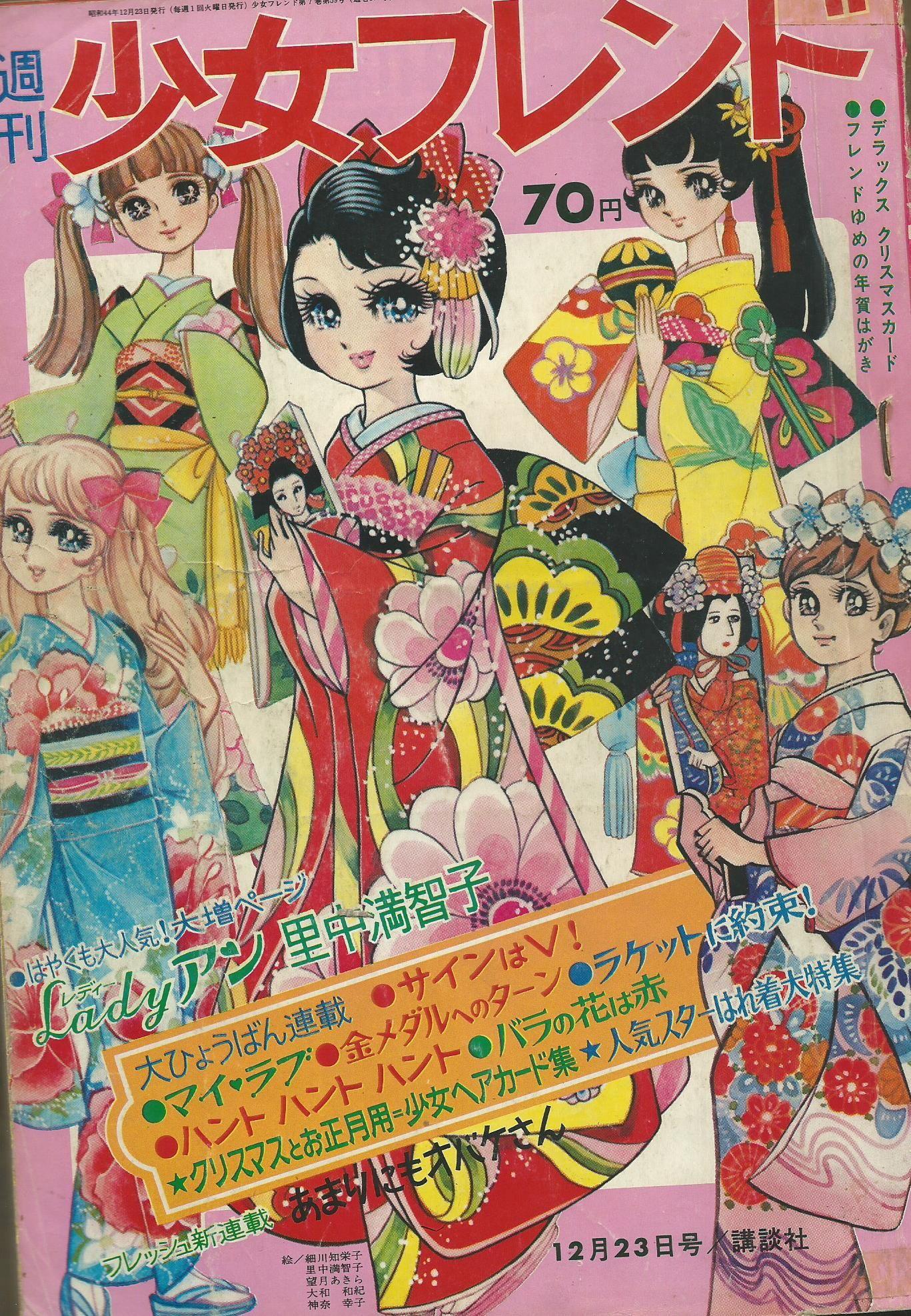 shoujo friend cover | Shojo manga vintage | Pinterest ...