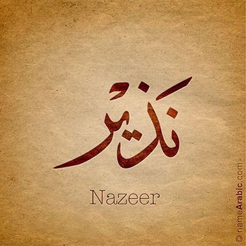 Nazeer Kai Arabic Calligraphy Typography Art Tattoo Dubai Uae Islamic تصميم اسم بالعربي Find Calligraphy Name Arabic Calligraphy Calligraphy Words