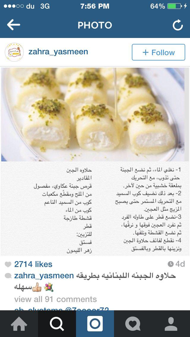 حلاوة الجبن Food Lebanese Recipes Recipes