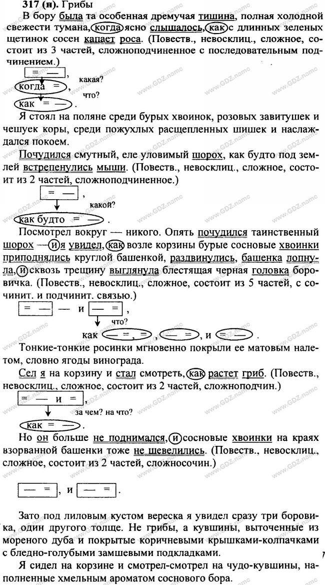 Спиши.ру 7 класс русский язык рабочий тетрадь