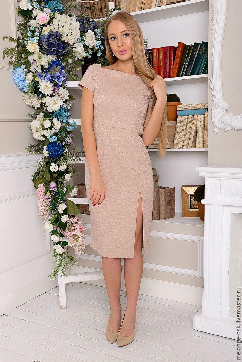 4854bfd1005 Купить Бежевое платье-футляр с разрезом в интернет магазине на Ярмарке  Мастеров