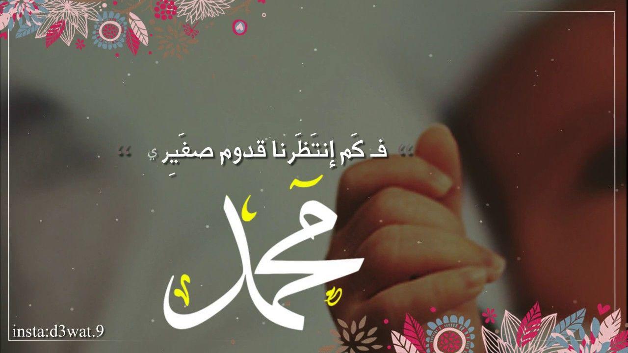 بشارة مولود محمد Words Baby Love Pandora Screenshot