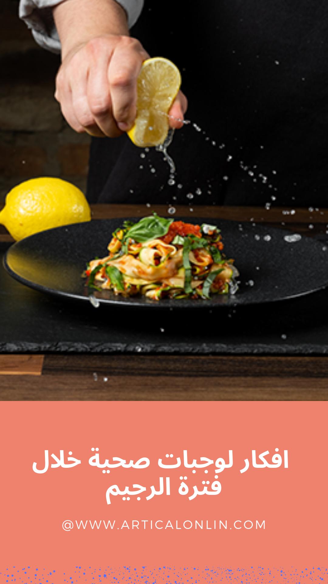 3 افكار لوجبات صحية سهلة وسريعة خلال فترة الرجيم رجيم سريع حرق الدهون زيادة الوزن Regime 3 Ideas For Healthy Meals Fast And Healthy Recipes Healthy Meals