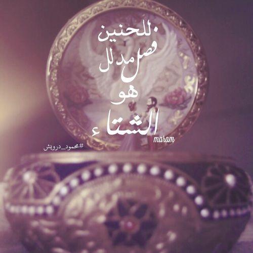 محمود درويش درويش And الشتاء Image Christmas Bulbs Cute Love Medicine Student