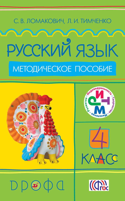 Домашняя работа по русскому языку3класс полякова