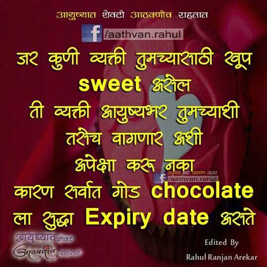 Marathi Quote With Images Marathi Quotes Happy Anniversary