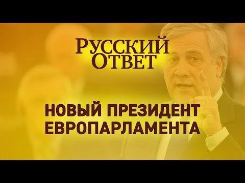 Русский ответ: Новый президент Европарламента - YouTube