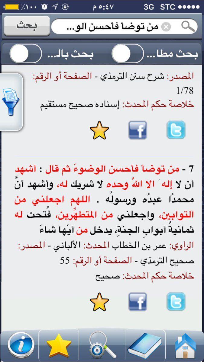 Pin By Hassan Ibrahim On إسلاميات Islamic Islam Hadeeth Reminder