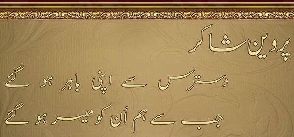 Pin By Huma Parveen On Shayeri: Blog To Visit For Sher-O-Shayari