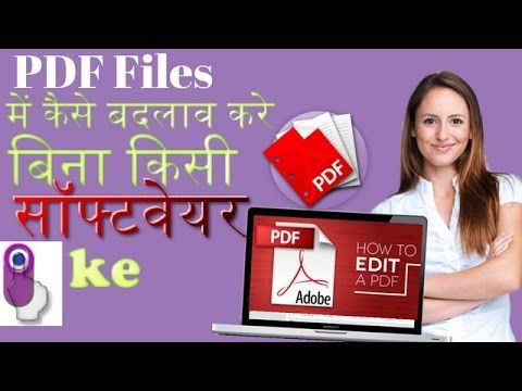 How to edit PDF files? How to edit Text & Images in pdf file - Online पी...