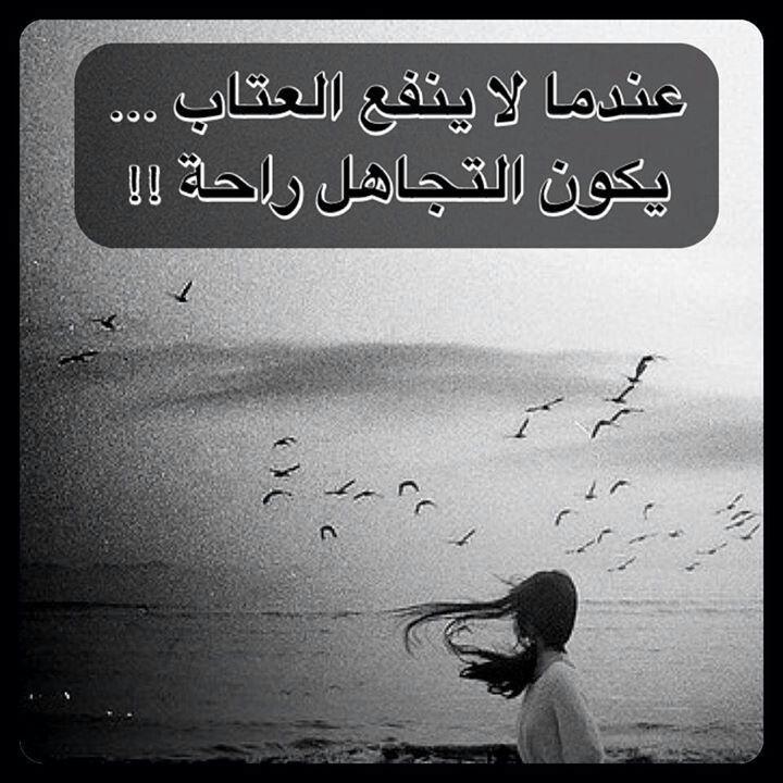 تجاهل ترتاح Movie Quotes Funny Arabic Quotes Movie Quotes