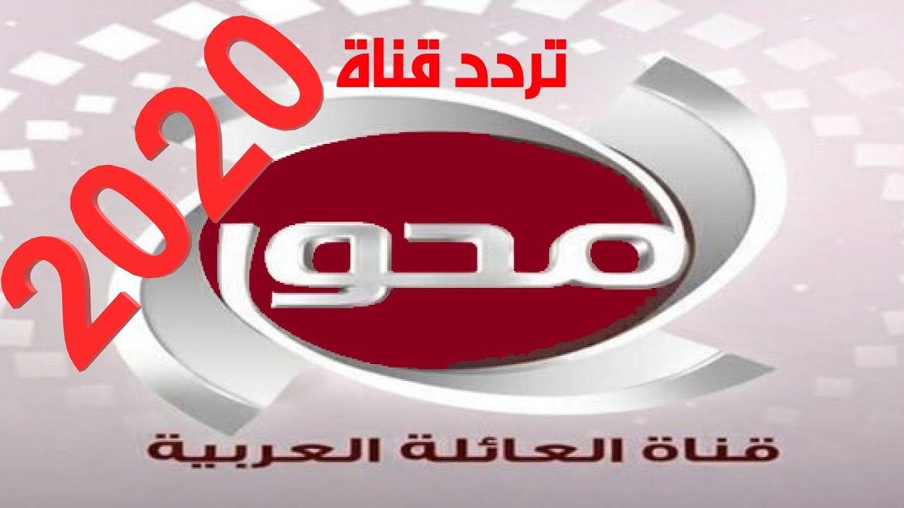 تردد قناة المحور على النايل سات 2020 Al Mehwar Tv Tech Company Logos Vodafone Logo Company Logo