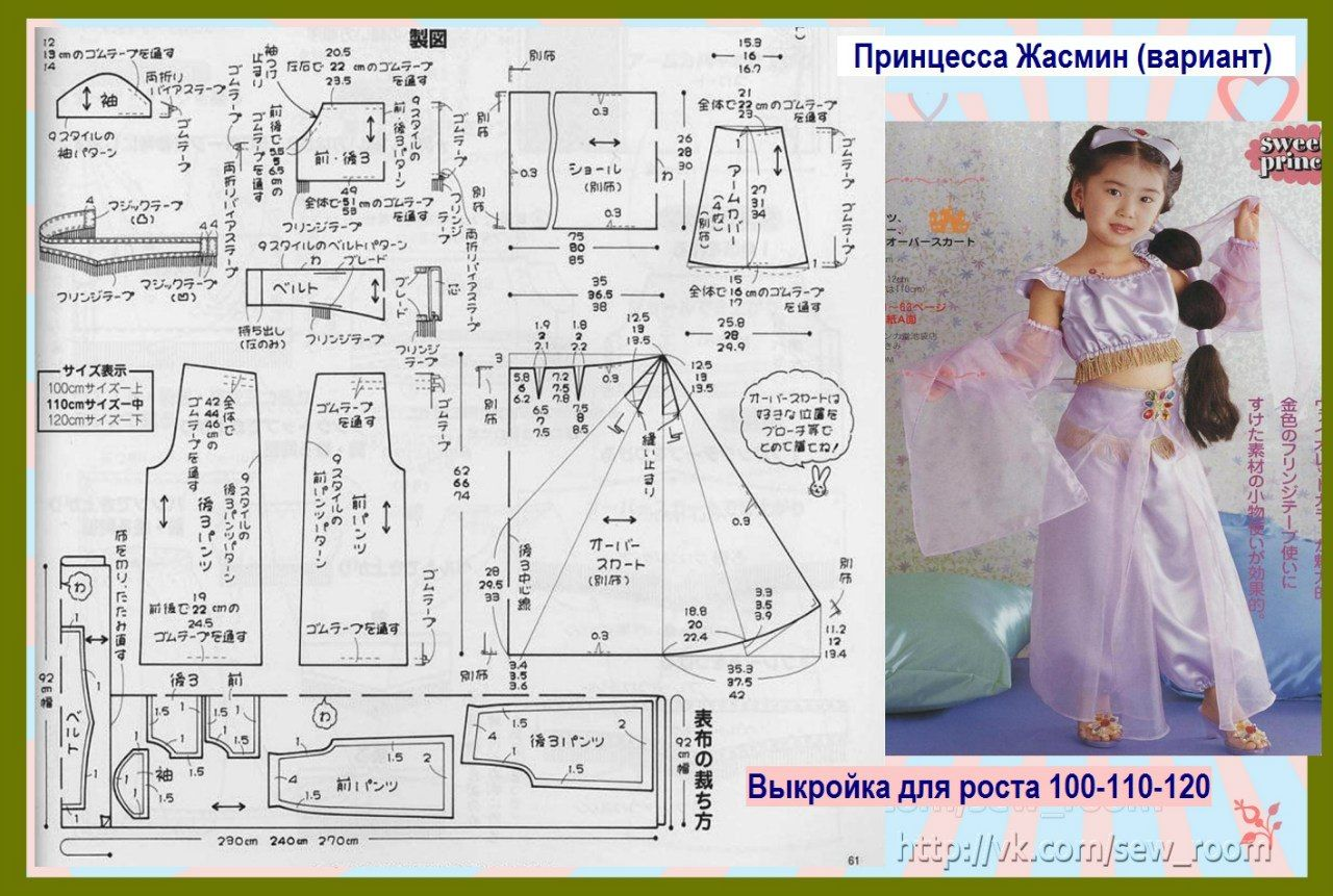 Костюмы для кукол с выкройками фото 943