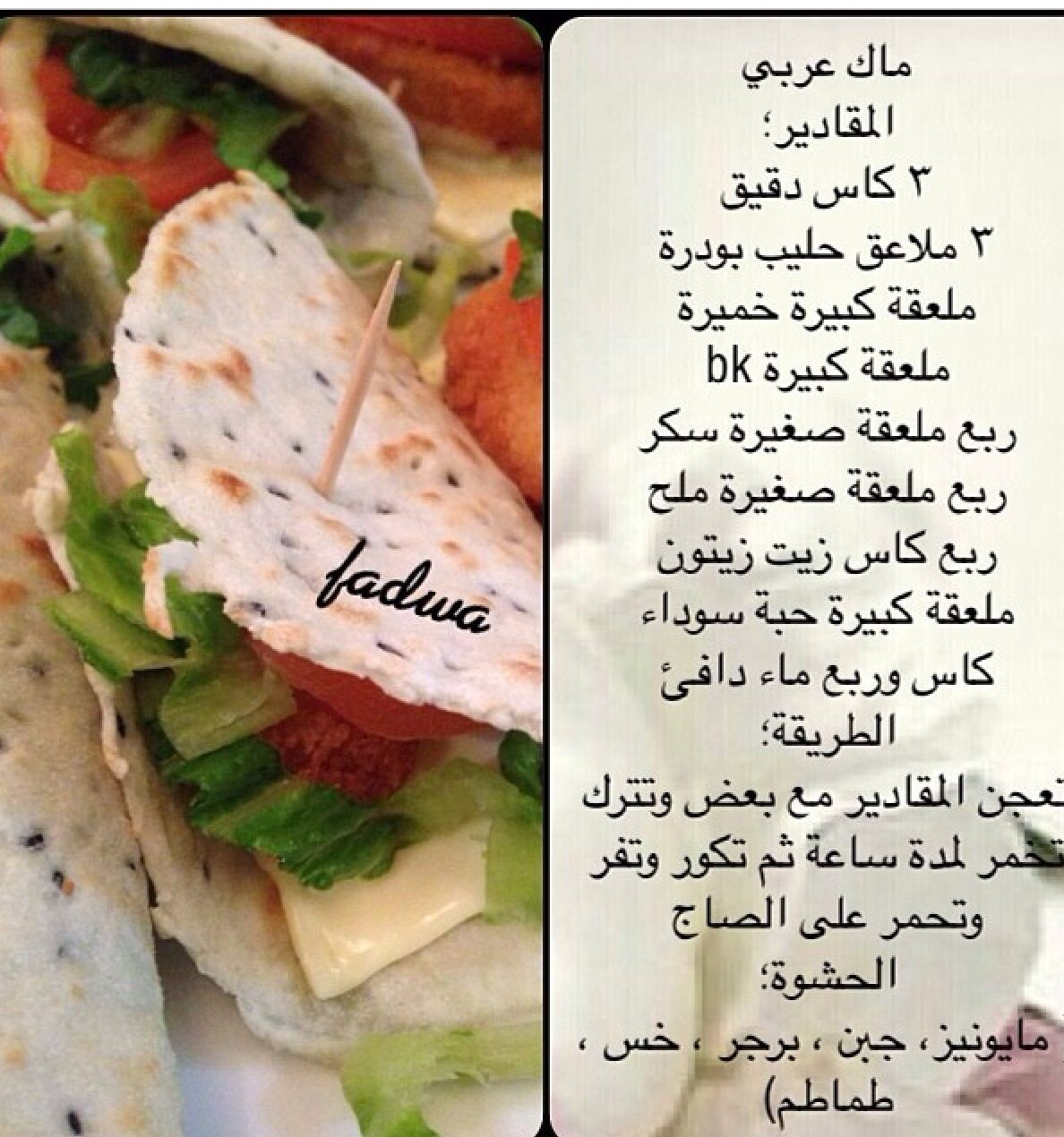 Pin By Nahed On خبز Recipes Arabic Food Food And Drink