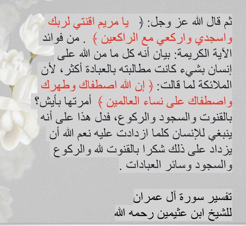 شكر الله على نعمه Calligraphy Arabic Calligraphy