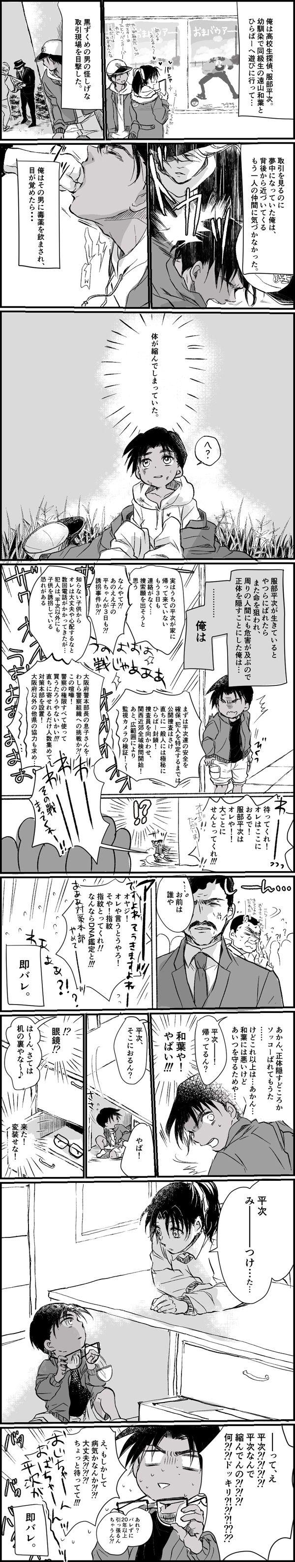 detective conan x magic kaito おしゃれまとめの人気アイデア pinterest nakamori aoko コナン おもしろ 名探偵コナン コナン
