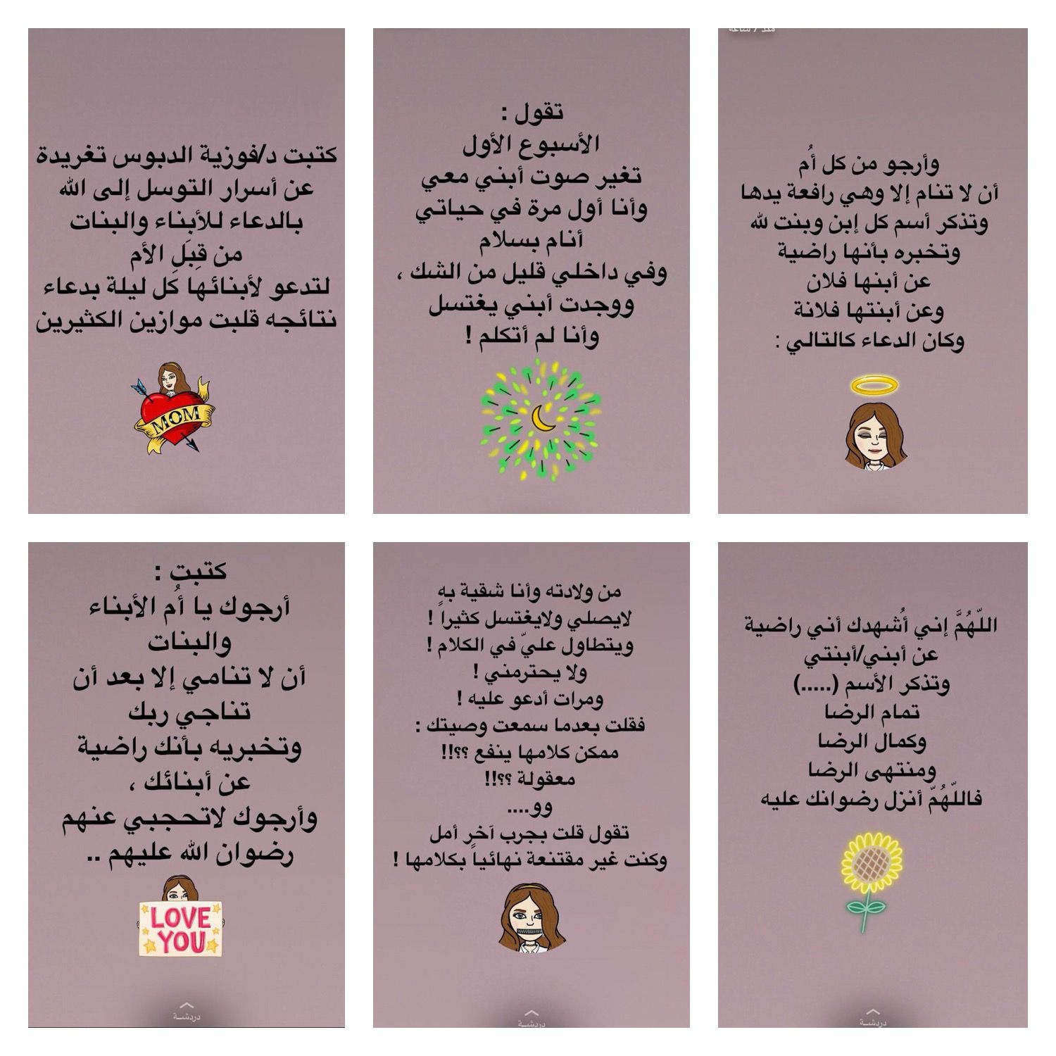 Pin By براءة حروف On دروس Positive Notes Life Rules Life Lessons
