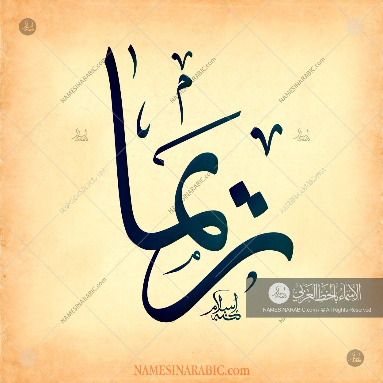 Reema Name In Arabic Calligraphy Calligraphy Calligraphy Name Mecca Wallpaper