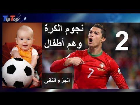 صور10 من نجوم الكرة وهم أطفال صور اللاعبين وهم صغار الجزء الثاني Soccer Soccer Ball Sports