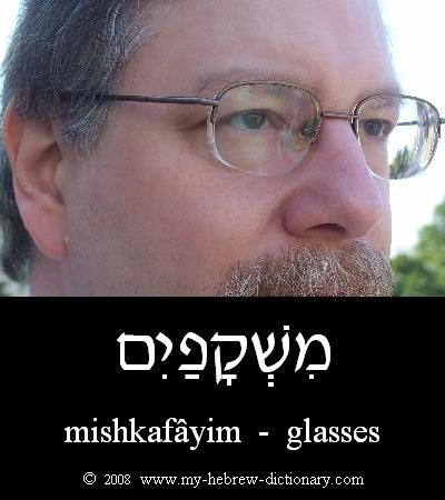 """How to say """"Glasses"""" in Hebrew"""