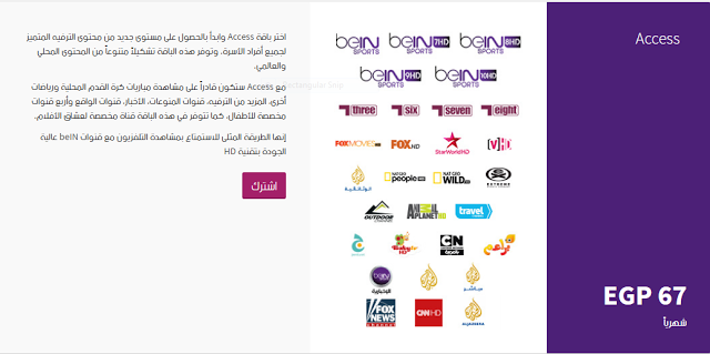 Pin By Mohamed Omran On اسعار ترددات بين سبورت Bein Sports Sports