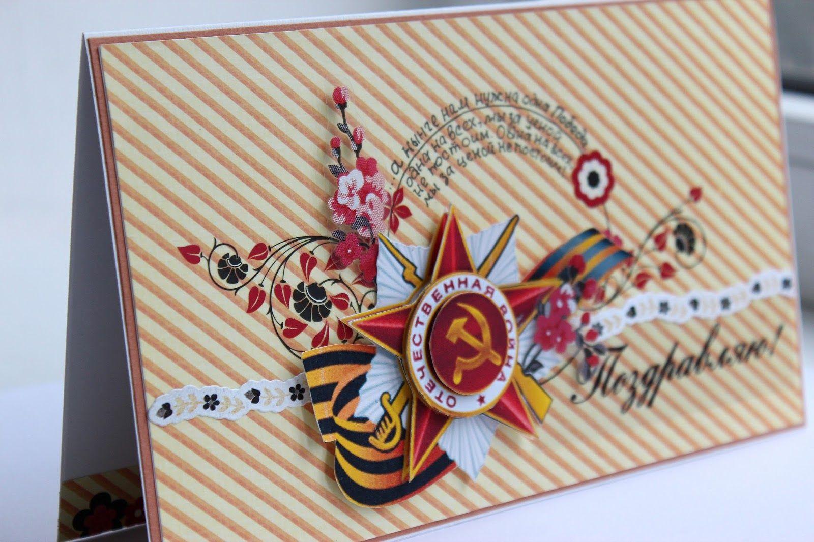 напрямую красивые самодельные открытки на военную тему невесты имеют неповторимый