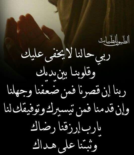 Doa A دعاء Arabic Language Arabic How To Remove
