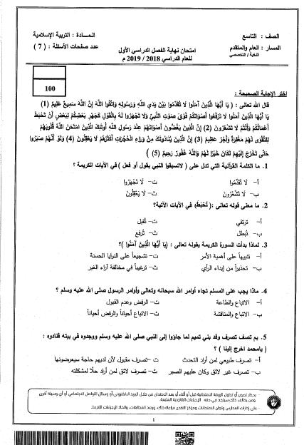 حل امتحان نهاية الفصل الدراسي الاول 2018 2019 الصف التاسع مادة التربية الاسلامية