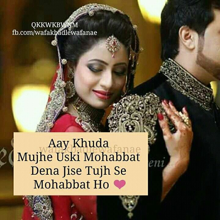 Love Husband Quotes, Islamic Love