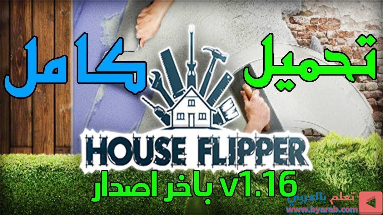 تحميل لعبة House Flipper للكمبيوتر باخر اصدار v1.16 حجم