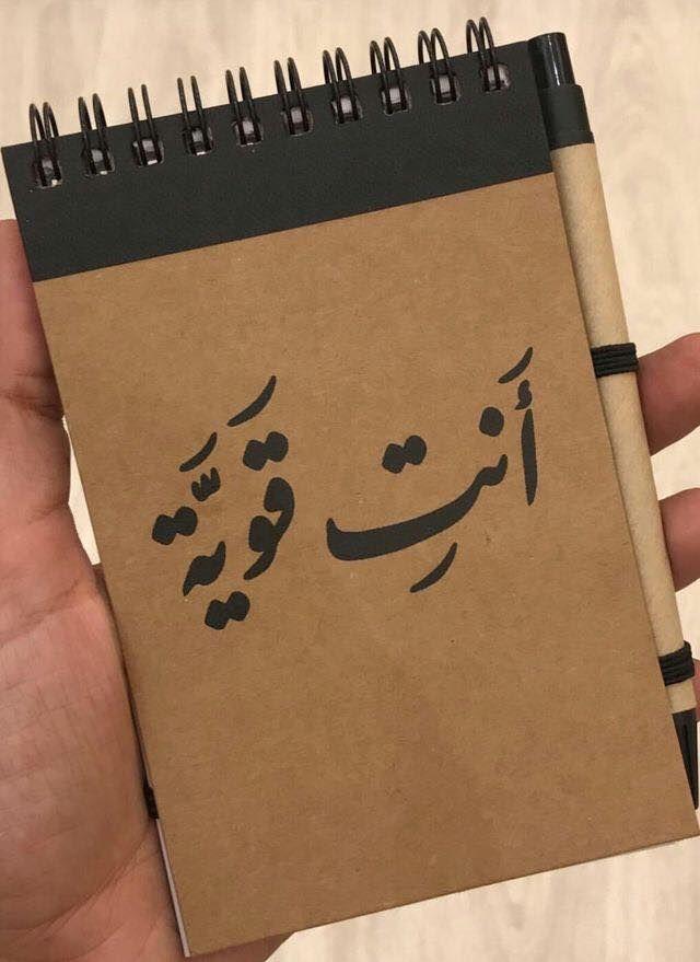 انتي قويه Words Quotes Arabic Quotes Deserve Better Quotes