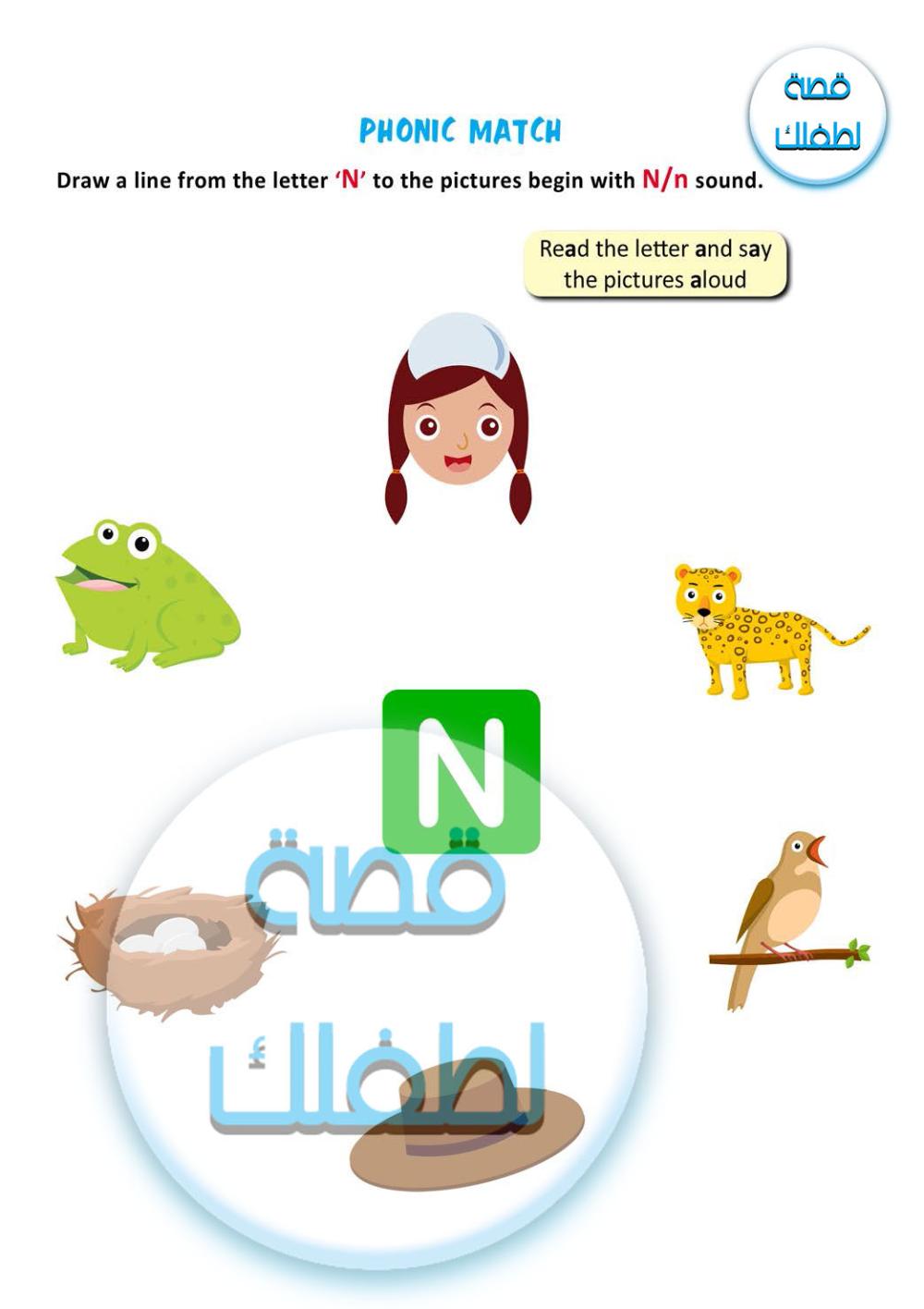 تعلم اللغة الانجليزية للأطفال Phonic Match Letter N قصة لطفلك Phonics Lettering Letter N