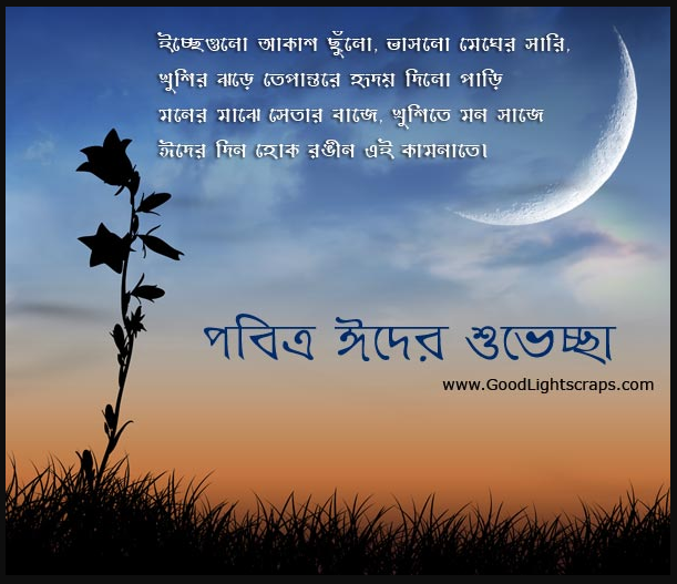 Bengali eid cards and greetings good morning images pinterest bengali eid cards and greetings m4hsunfo