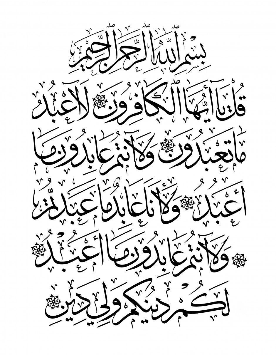 AlKafirun 109, 16 (White) Islamic calligraphy, Islamic