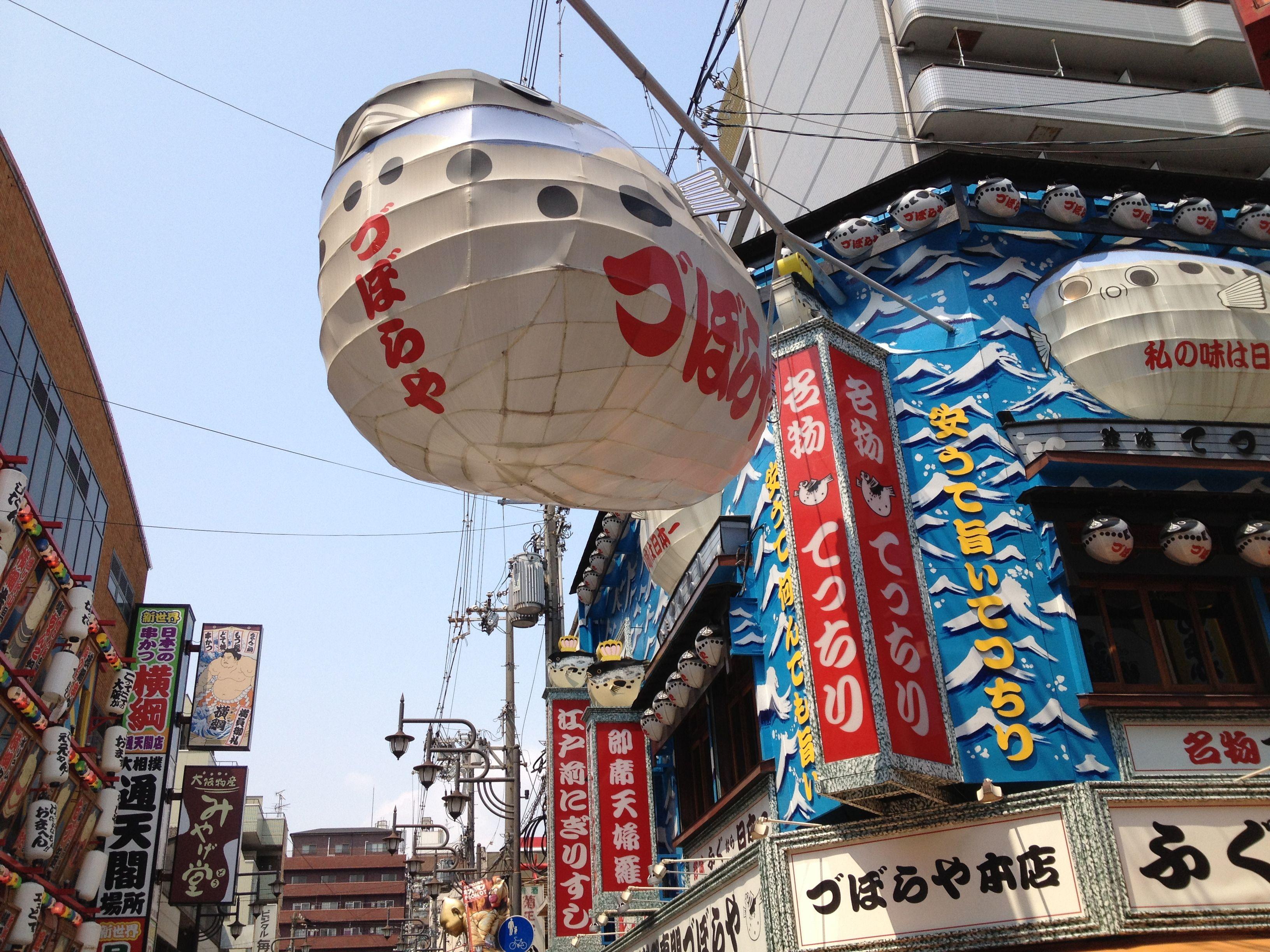 Shin-Sekai (New World), Osaka