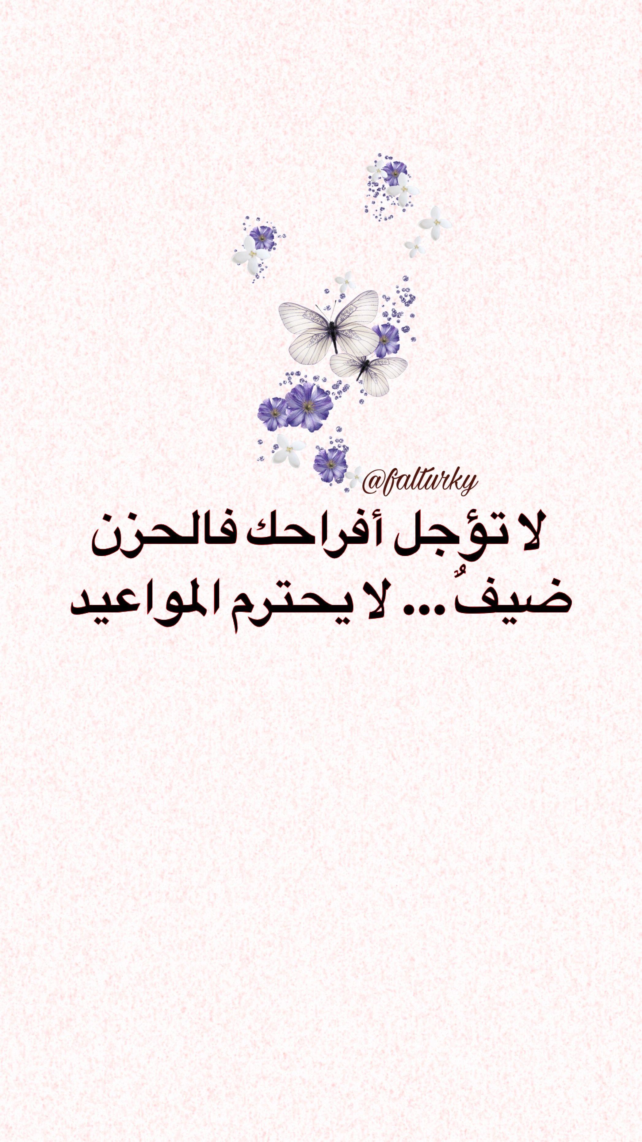 Pin By Foooz On ايجابيات Calligraphy Arabic Calligraphy Arabic