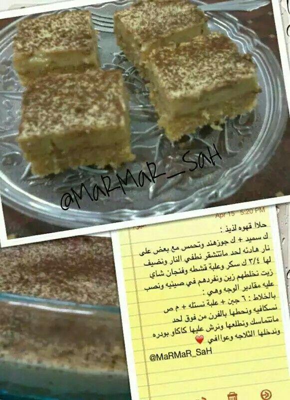وصفات حلويات حلا كيك تشيز وصفة حلو حلى قهوه لذيذ Arabic Food Desserts Food