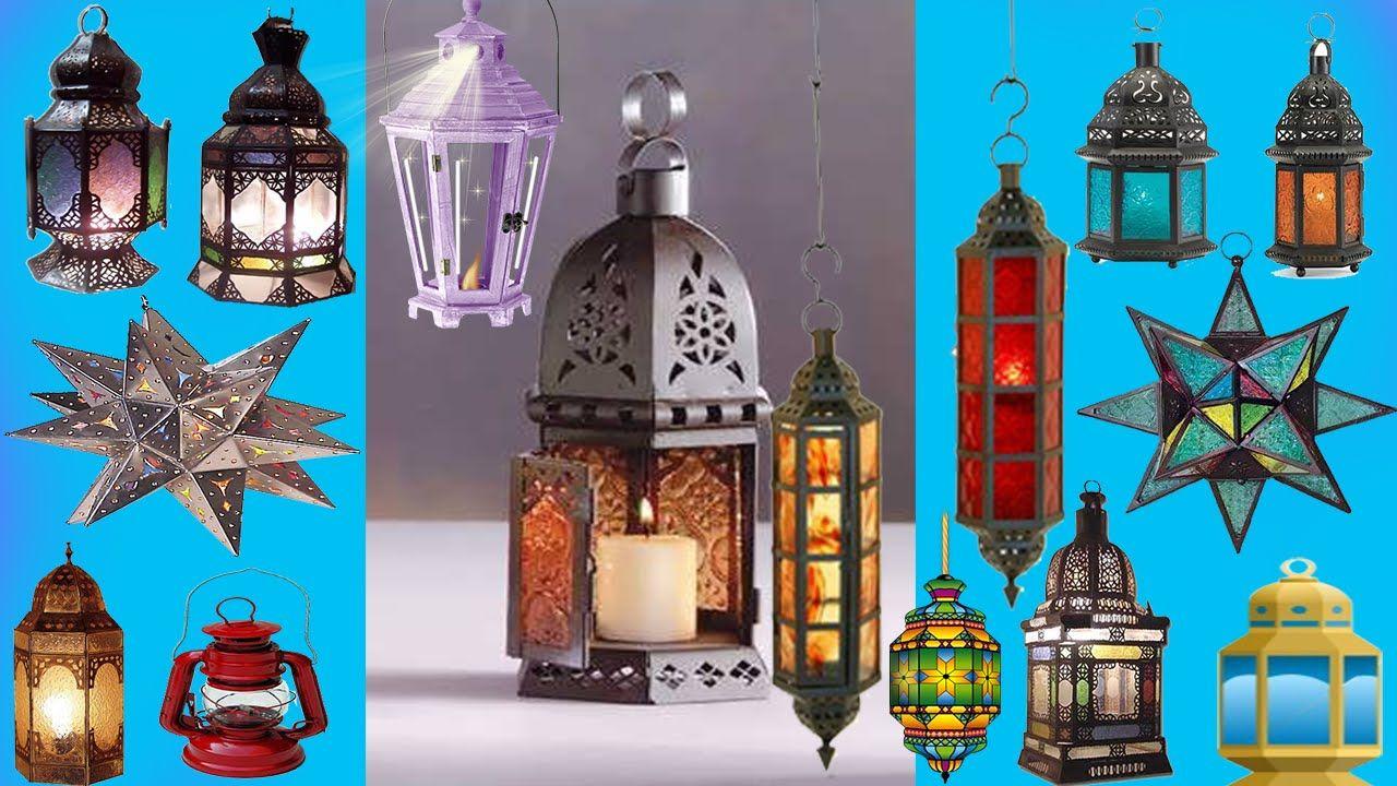 صور فوانيس رمضان أجمل صور فوانيس شهر رمضان Photos Ramadan Fanous