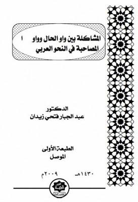 المشاكلة بين واو الحال وواو المصاحبة في النحو العربي Pdf Word Search Puzzle Words Word Search