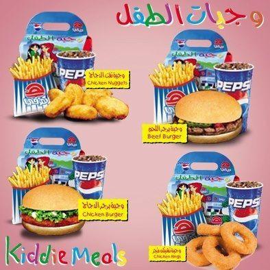 Herfy Kids Meal Combo Kids Meals Chicken Burgers Beef Burger