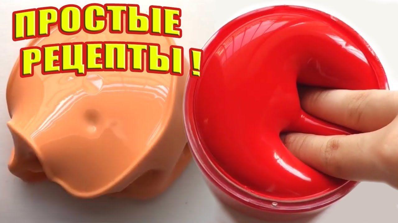 4 Lizuna Iz Shampunya Myla Slajm Bez Kleya S Kleem Kak Sdelat Mustard Bottle Food Condiments