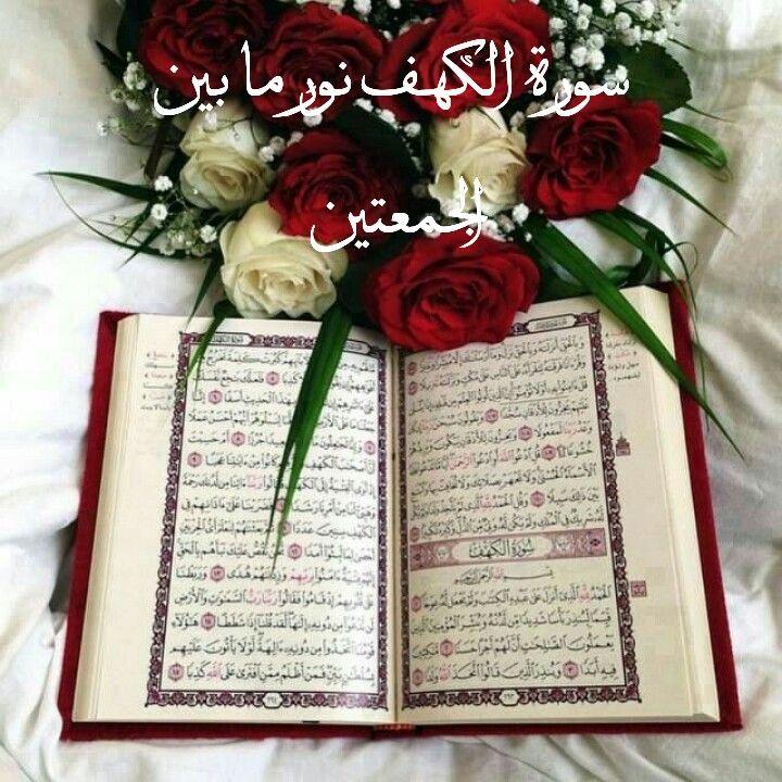 سورة الكهف نور ما بين الجمعتين Holy Quran Islam Quran Quran Sharif