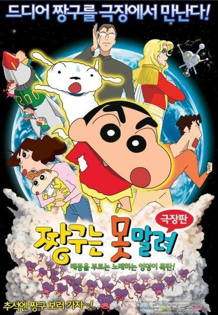 ด หน งออนไลน Shin Chan The Movie 2017 ช นจ ง เดอะม ฟว สงครามเอเล ยนพ นธ เพ ยนถล มโลก Hd พากย ไทย ด หน Charmander Drawing Crayon Shin Chan Cartoon