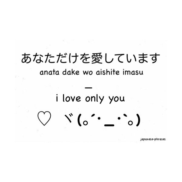 Tumblr  E D A Liked On Polyvore Featuring Fillers Quotes Text Words Japanese Phrase And Saying