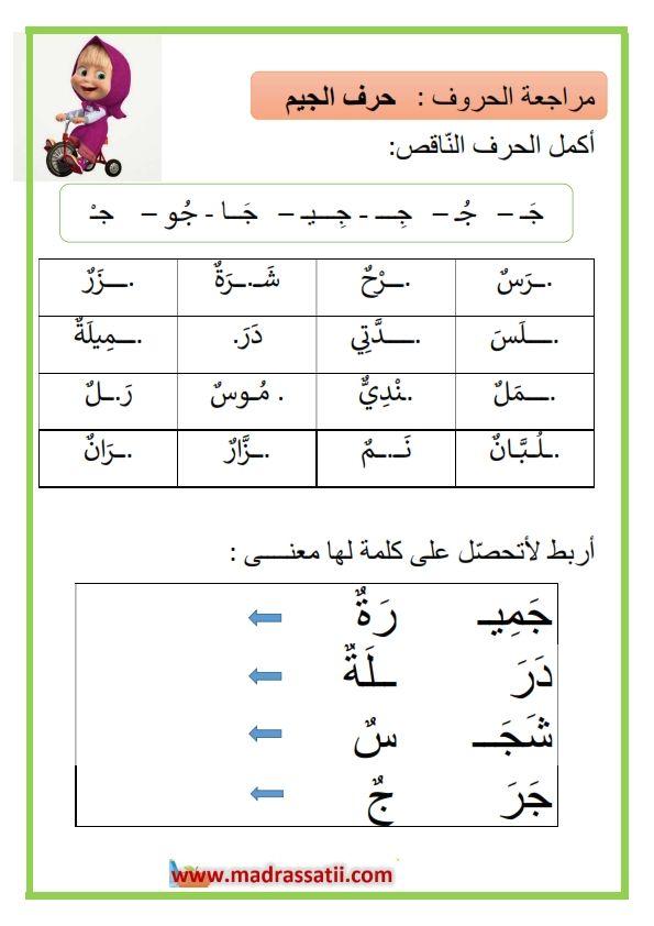 المراجعة اليومية للحروف ملف رقم 8 حرف الجيم لتلاميذ السنة الأولى موقع مدرستي Alphabet Worksheets Free Learning Arabic Arabic Language